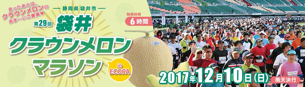 第29回袋井クラウンメロンマラソン in ECOPA【公式】