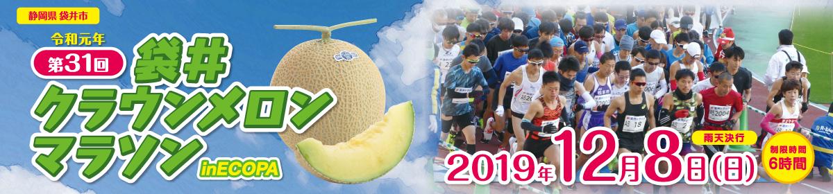 第31回袋井クラウンメロンマラソン in ECOPA【公式】