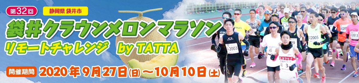 第32回クラウンメロンマラソンリモートチャレンジ by TATTA RUN【公式】