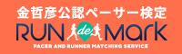 RUN de Mark(ランドマーク)金哲彦監修ペーサー検定